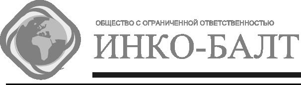 Компания ИНКО-БАЛТ