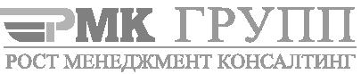 РМК - Рост Менеджмент Консалтинг